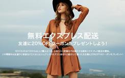 Revolve Clothing買い物方法